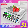 Yongxiang electronic scales commercial precision weighing platform scale 30KG pricing electronic scale home kitchen fruit small selling vegetables