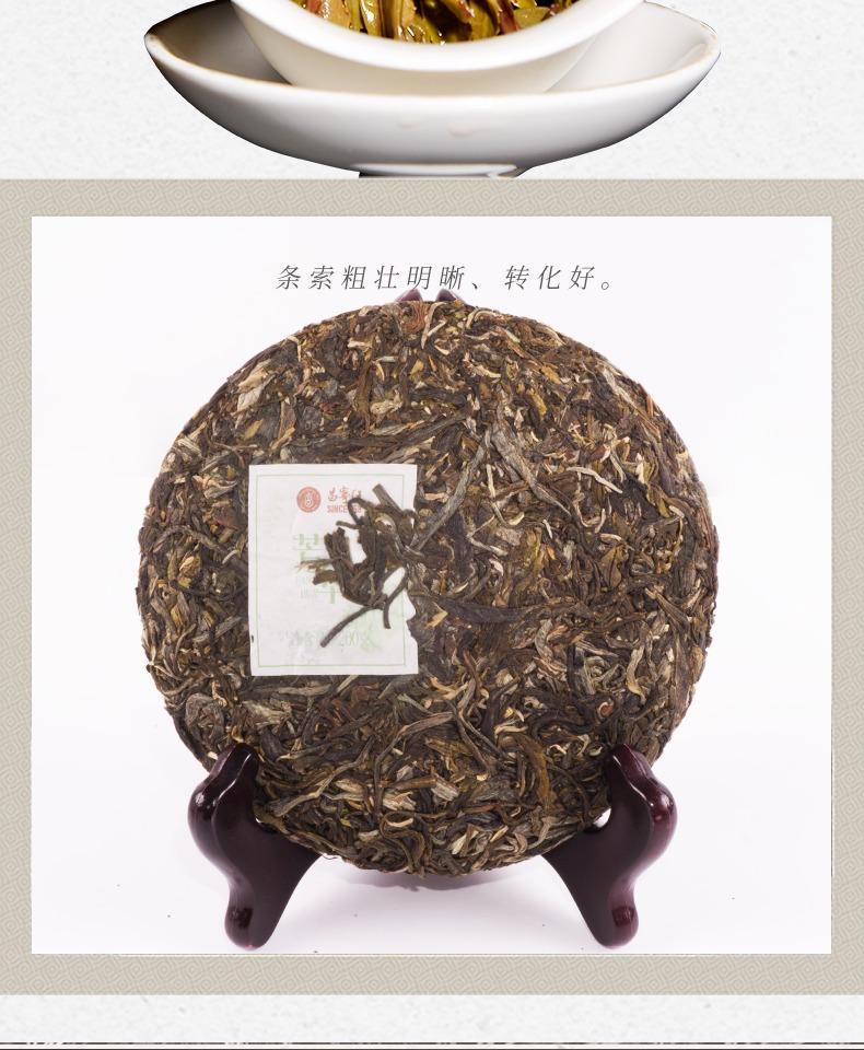 立顿红茶供应商 昌宁红 特级生普洱茶饼 200g 图4