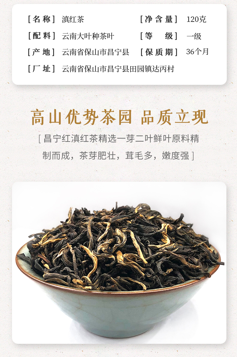 立顿红茶供应商 昌宁红 21新茶 云南滇红 一级红茶 120g 图3