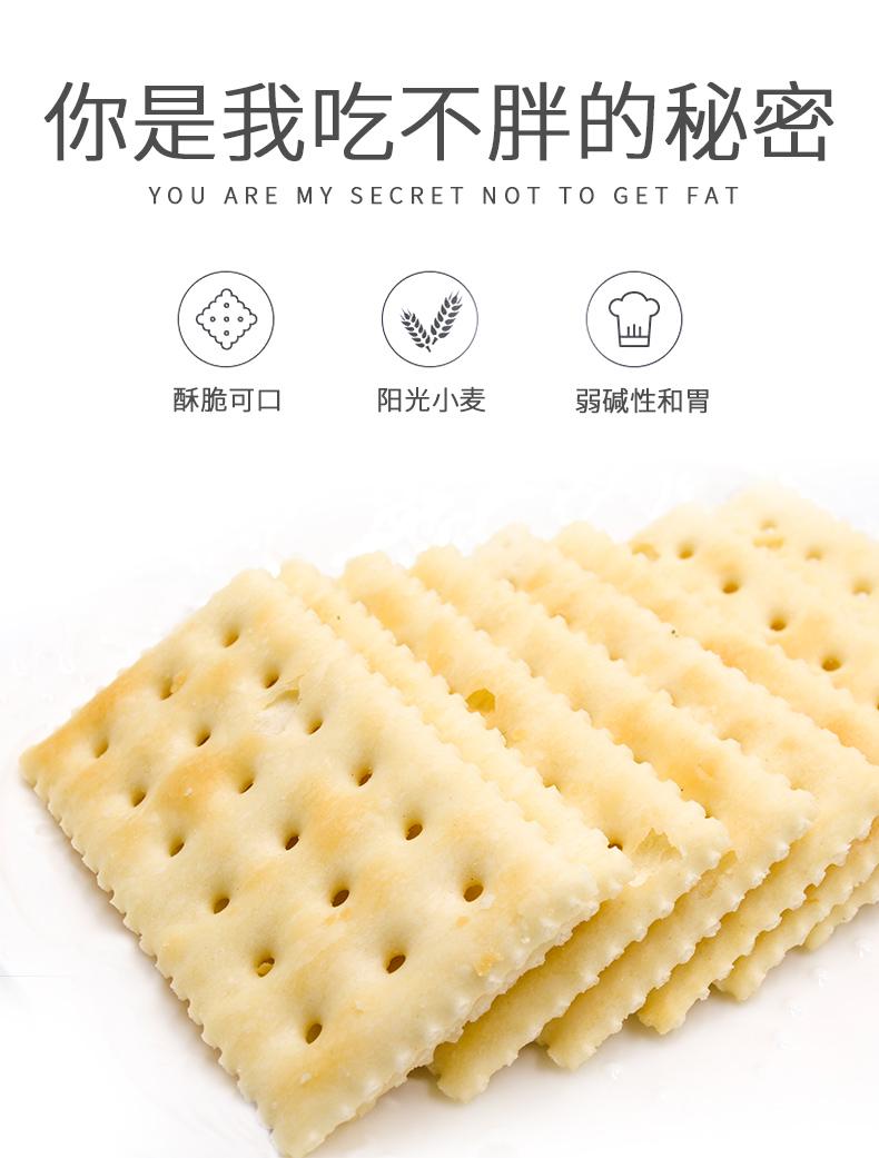 每日生机苏打饼干梳打咸味香葱奶盐味碱性孕妇办公室零食小包装商品详情图