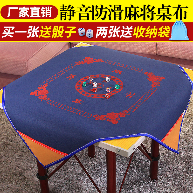 USD Doublesided Thickening Mahjong Tablecloth Mahjong - Square table pad