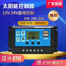 Solar controller 20A Universal Automatic Identification 12v24v automatic home power generation system controller