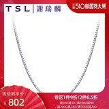 TSL Xie Ruilin Pt950 Platinum Necklace Female Clavicle Chain Fine Platinum Necklace AF136