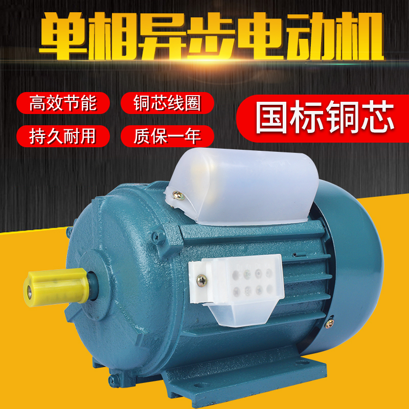 Single-phase motor 220V small three-phase asynchronous motor single ...