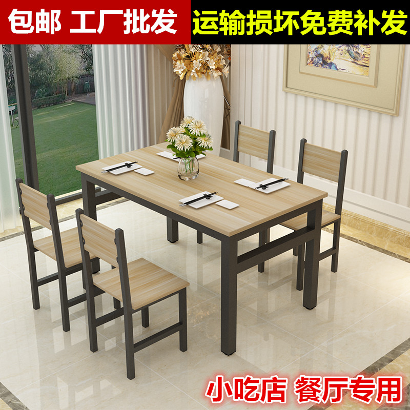 Usd 6607 special snack bar dining table household canteen hotel special snack bar dining table household canteen hotel fast food tables and chairs food stalls restaurant watchthetrailerfo
