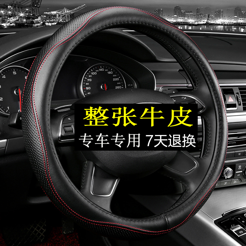 Leather steering wheel cover Toyota Corolla raleiling Camry RAV4 wing put Highlander CHR Yi ze hand-stitched