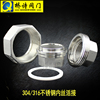 Positive 316 304 stainless steel live connection / inner wire live connection / active / silk oil Ning / joint / 4 points DN15 connector