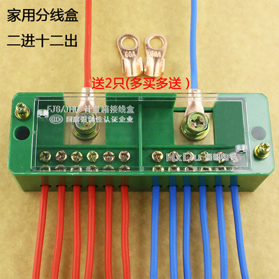 Promotional shipping two-in-twelve-out junction box wire splitter household wire terminal block junction box