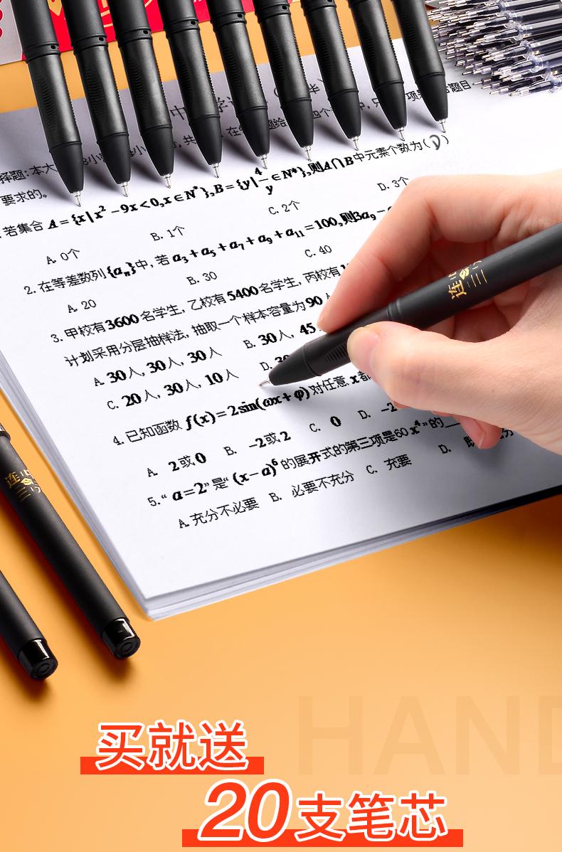 得力连中三元中性笔学生用考试专用笔0.5黑色ins冷淡风签字水性速干圆珠学霸刷题笔红色做笔记碳素笔芯巨能写商品详情图