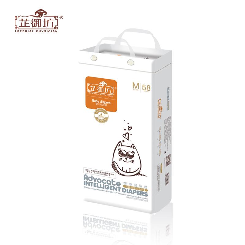 芷御坊棉柔瞬吸纸尿裤M58片淘宝购物优惠券