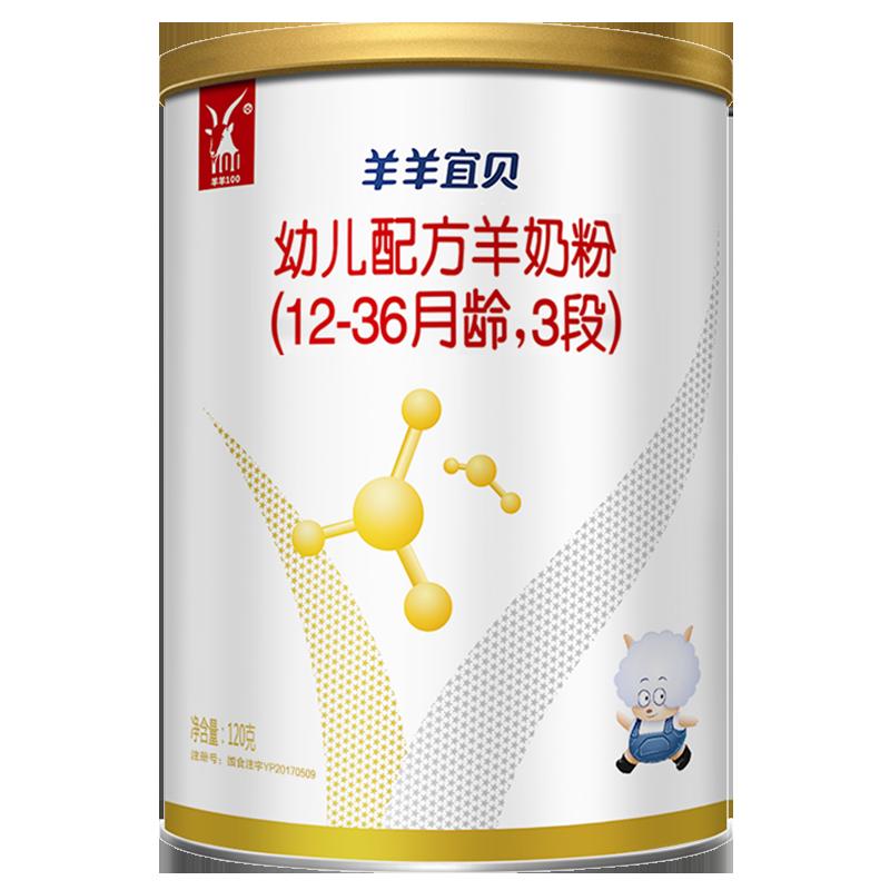 婴儿3段1-3岁羊奶粉120g