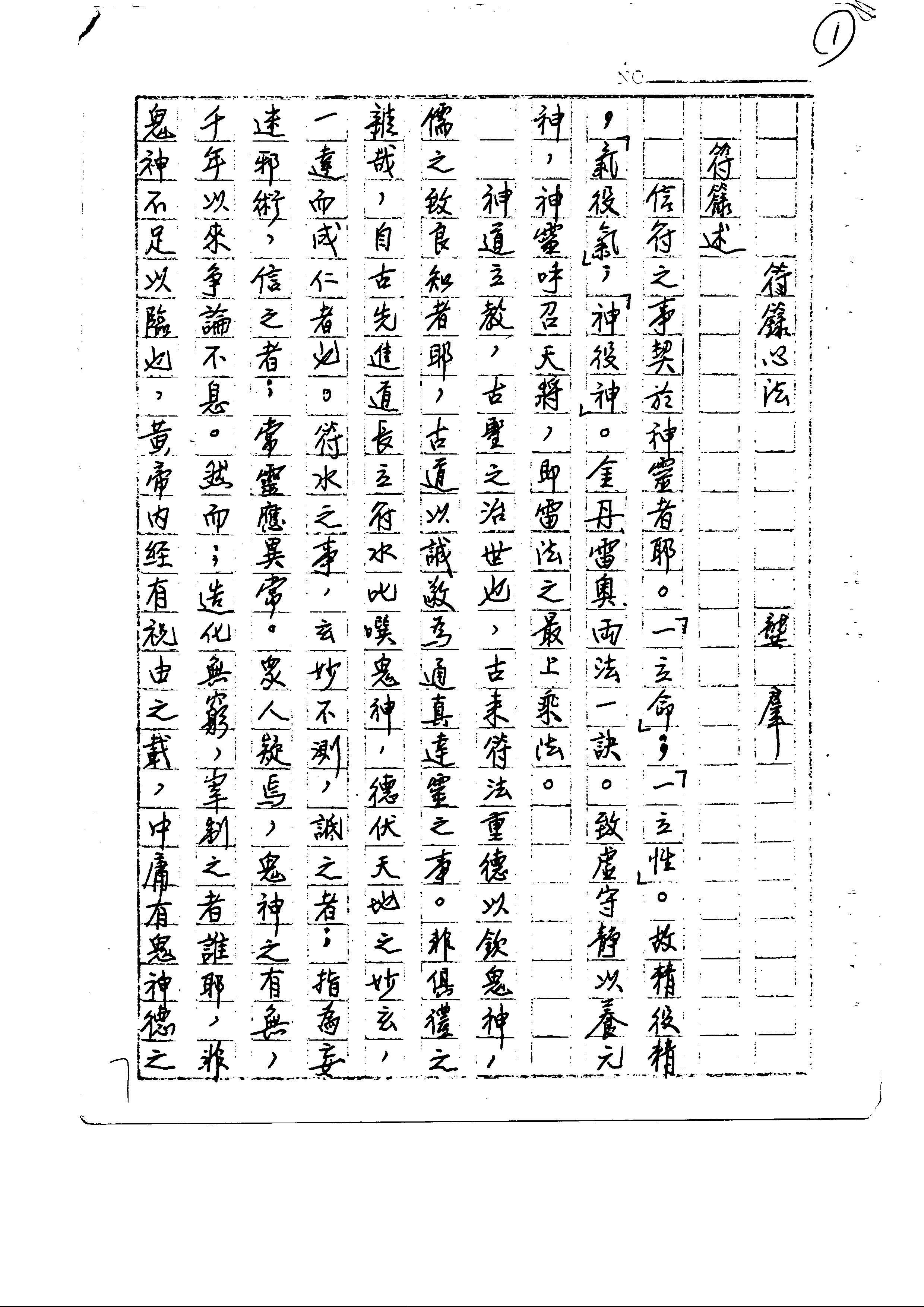 台灣龚群长老正一符箓法本82页完整版