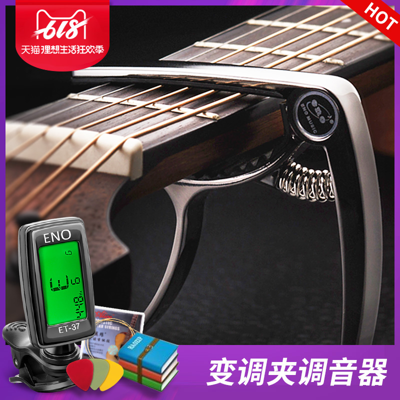 ENO Innova tone changer folk guitar ukulele universal musical instrument  accessories metal tuner voice changer clip