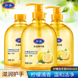HOUDY lemon liquid soap gentle cleansing moisturizing suit children available supplemental antibacterial 500ml * 3 bottles