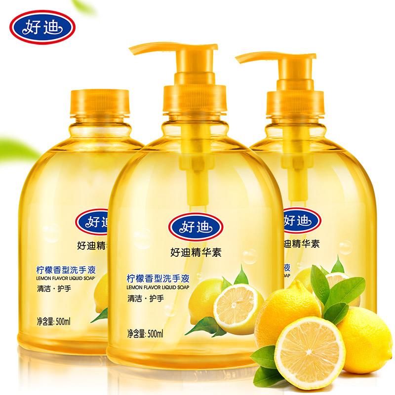 现货好迪柠檬洗手液套装温和洁净保湿滋润抑菌儿童可用500ml*3瓶