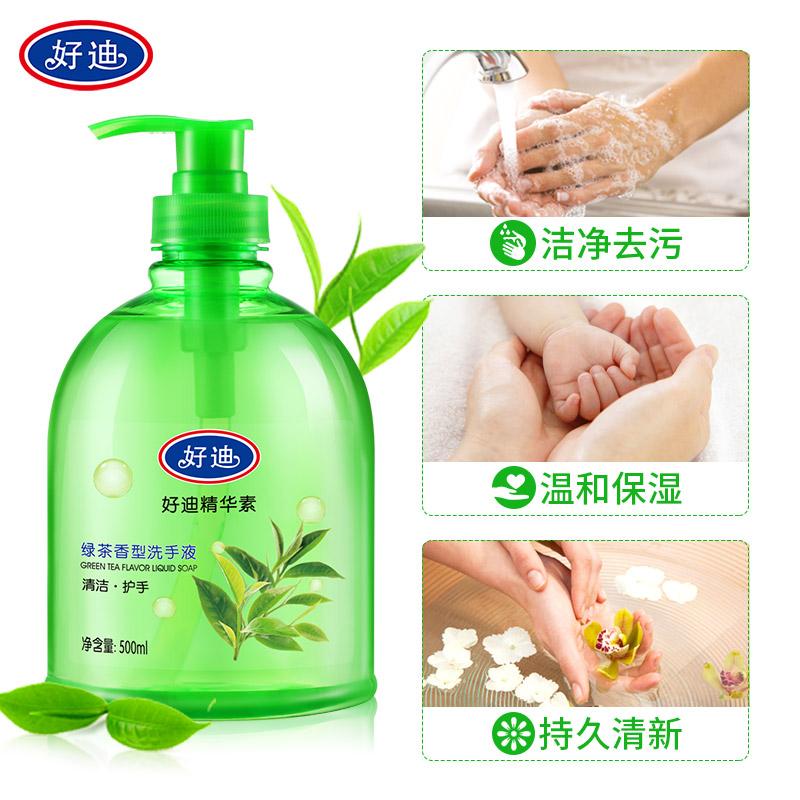 好迪绿茶香洗手液500ml*3瓶