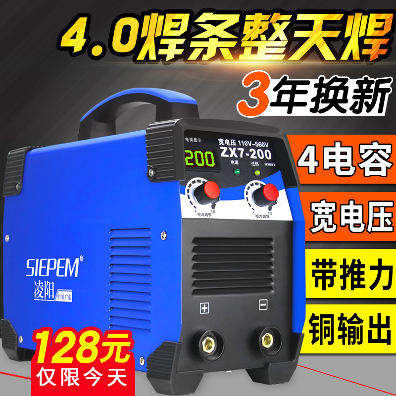 Sunplus ZX7-200 220v 380v dual-use automatic dual voltage household small copper DC welder