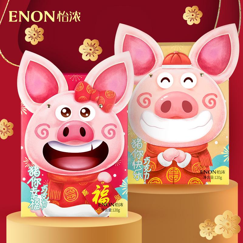 怡浓网红猪你快乐幸福棒棒糖牛奶巧克力礼盒装送女友儿童