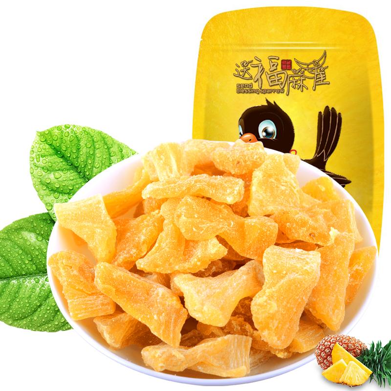 【送福麻雀-菠萝干100gx3袋】蜜饯水果干特产干果菠萝块凤梨干