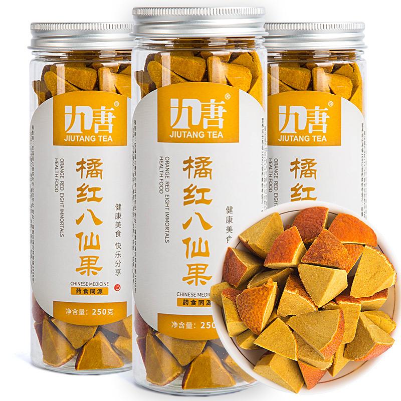 【250克/罐】化痰润喉茶陈皮八仙果