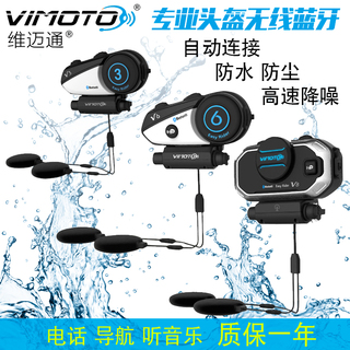 Всё для тюнинга мотоцикла,  Размер шаг через V6V8 мотоцикл шлем bluetooth-гарнитура беспроводной телефон внутренний водонепроницаемый гарнитура музыка для говорить машинально, цена 1285 руб