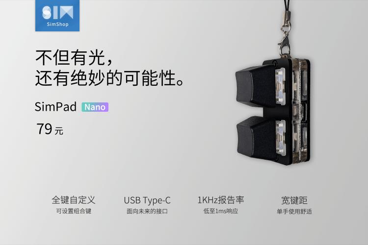 鍵盤SimShopSimPad Nano osu迷你機械快捷鍵盤觸盤音游鑰匙鏈紅軸