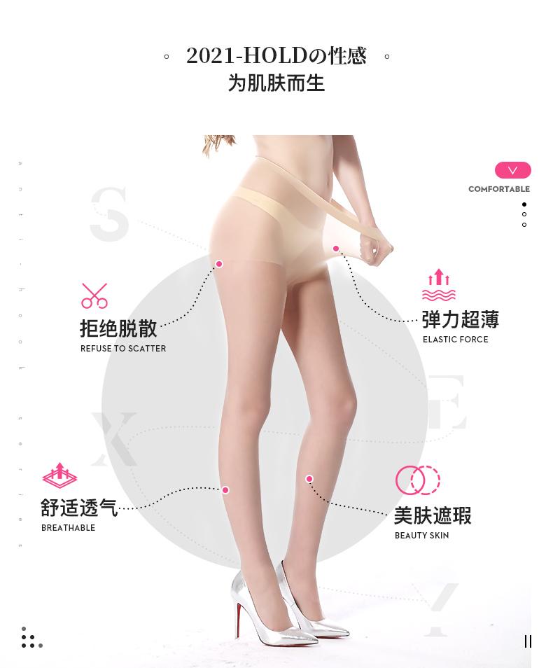 猫人 女薄款美腿丝袜 夏连裤袜 3条 图3