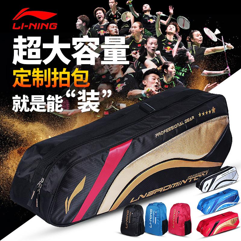 Новые товары li ning бадминтон пакет подлинный плечо рюкзак пакет палочки шесть мужчина женские модели бадминтон пакет