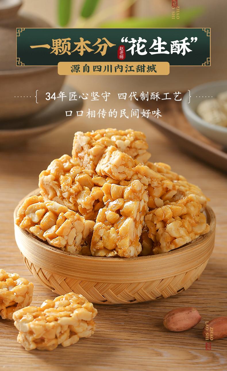 赵老师 花生酥糖 花生糖 300g 天猫优惠券折后¥9.9包邮(¥24.9-15)3味可选
