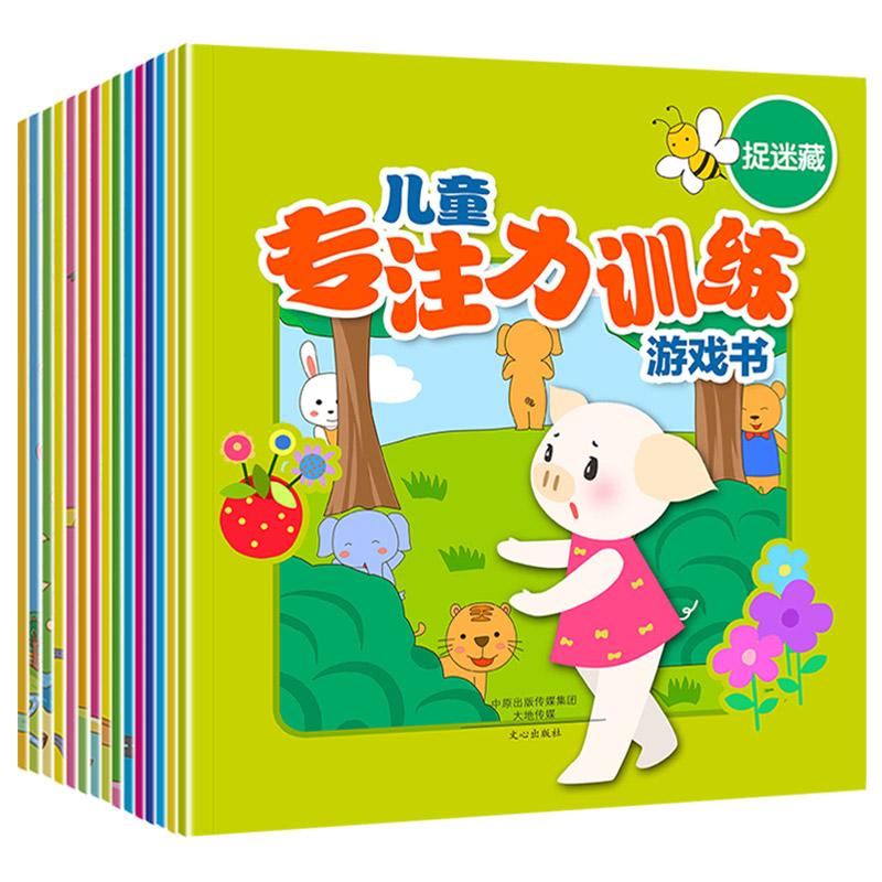 【随机发5本】专注力训练彩绘图文绘本