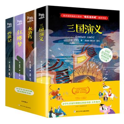 四大名著全套青少年版小学课外书推荐版本