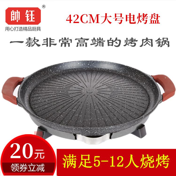 圆形电烤盘家用无烟不粘烤肉锅商用电烧烤炉韩式铁板烧煎包烤肉机