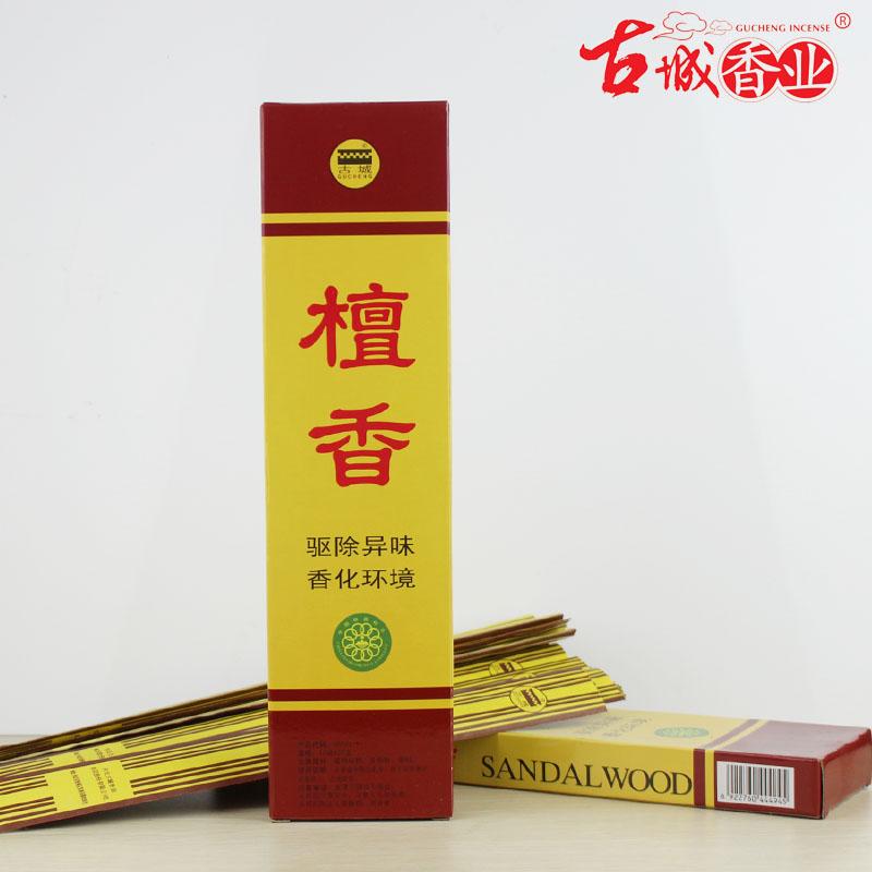 古城檀香线香居家空气卫生香佛香贡香除异味熏香料直香薰5盒包邮