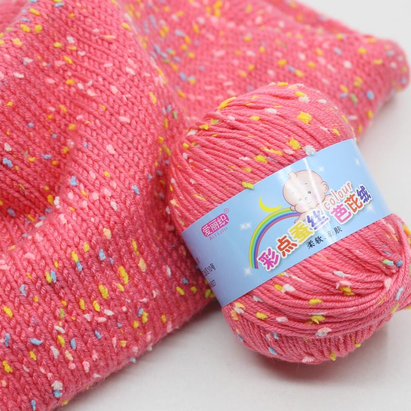 宝宝毛线牛奶棉彩点毛线