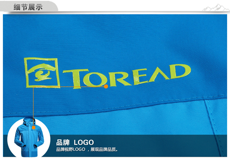 探路者Toread男装单层冲锋衣-TABC81601-C26C
