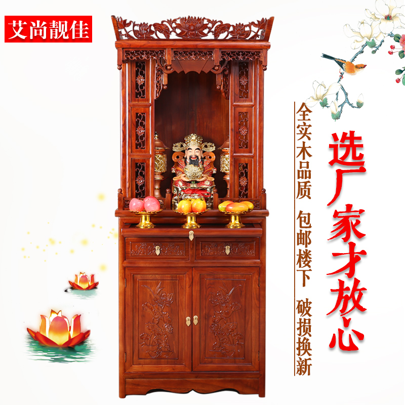 All Solid Wood Buddha Cabinet Buddha Temple Cabinet Elm God Taiwan Antique  Buddha Hall Cabinet With Door God Buddha Temple For The Table