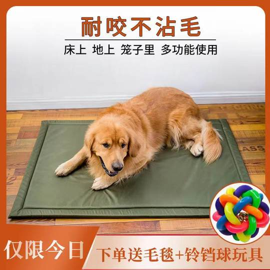 Battooth waterproof Oxford cloth dog woven dog mat does not stick to the dog winter four seasons universal anti-bite
