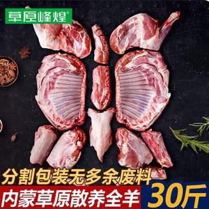 内蒙古锡林郭勒羔羊肉新鲜羊排羊腿羊蝎子整只白条羊30斤分割