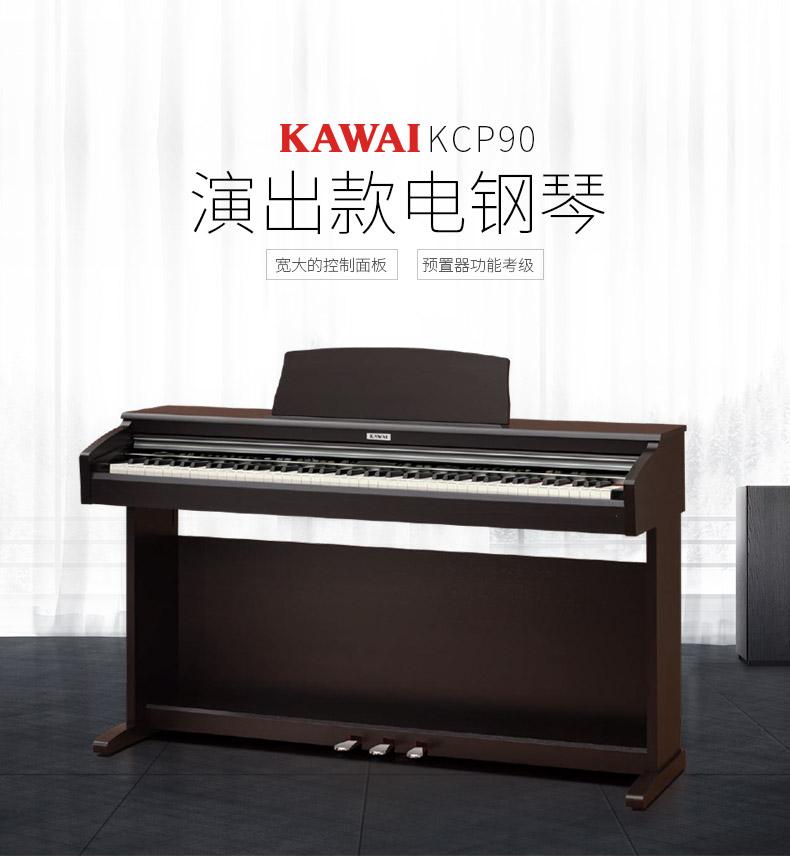 卡瓦依电钢琴KCP90