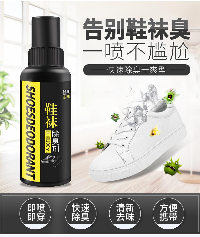 脚臭神器脚汗粉鞋子除臭喷雾剂去除鞋臭防鞋袜汗脚止汗臭脚鞋异味商品详情图