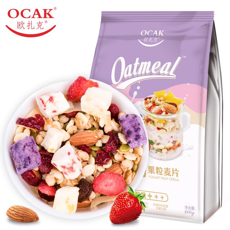 【新品】欧扎克酸奶果粒坚果麦片即食代餐营养早餐乳酸菌水果燕麦