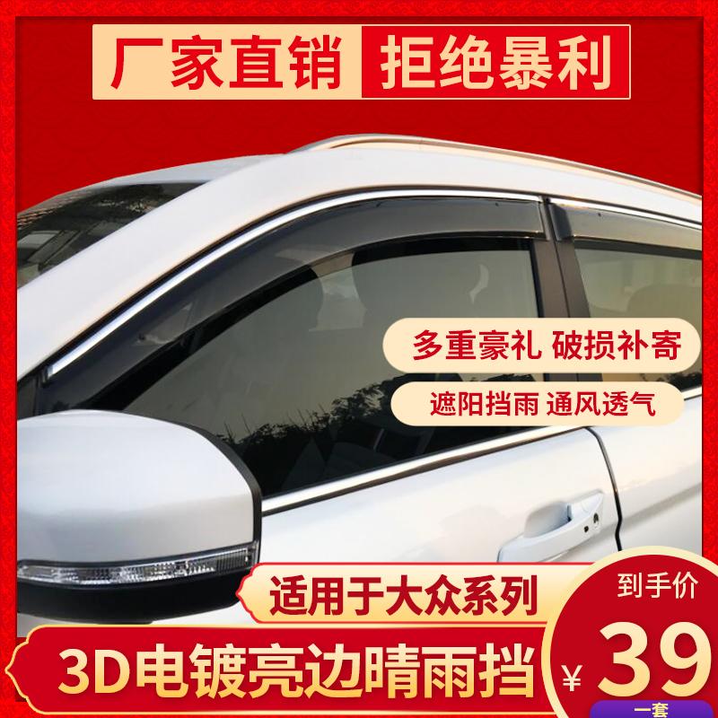 捷达途安L途观L晴雨挡朗行新大众VS5/va3途岳车窗雨眉档板遮改装