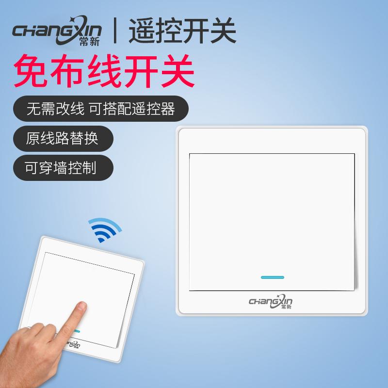 遥控开关无线遥控智能灯面板免布线控制器220v家用双控远程随意贴