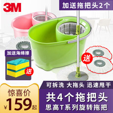 3M Scotch T01 rotating mop hand pressure mop labor-saving spin-dry mop mop bucket with a mop