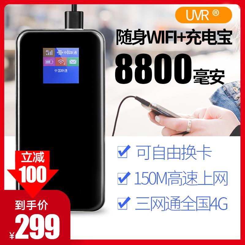 不全国随身wifi移动WiFi4G无限宝流量路由器无线充电限速流量上网卡车载mifi无线猫上网宝移动mifi上网卡