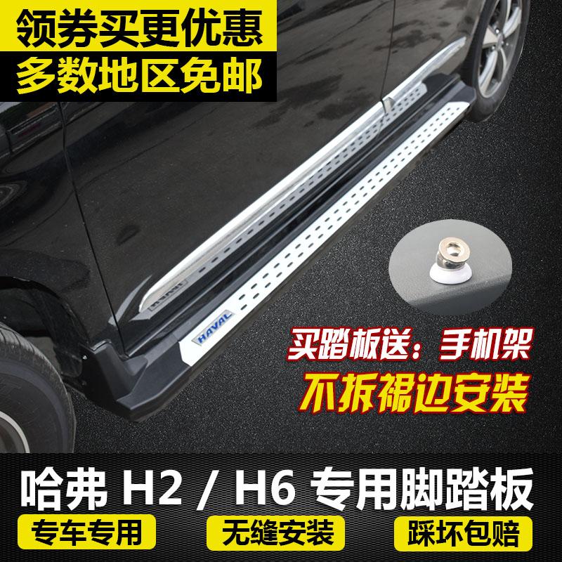 Хафер h6 обновление версии педаль harvard H2 сторона педаль h6 спортивные версии h6Coupe прохладно h7 педаль ремонт