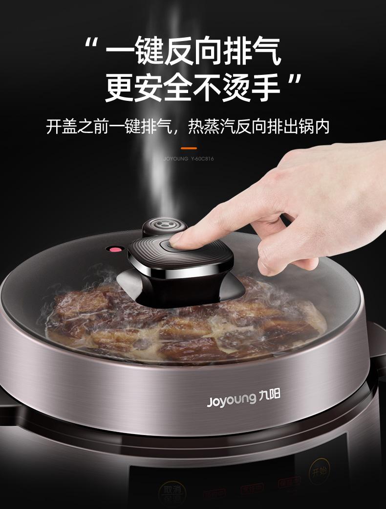九阳电子压力锅家用智能电子锅官方双胆旗舰店人详细照片