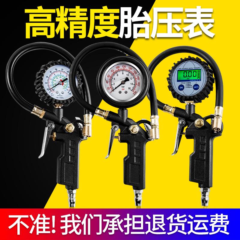胎压表气压表高精度带压力充气头汽车轮胎压监测器计打气枪加气嘴