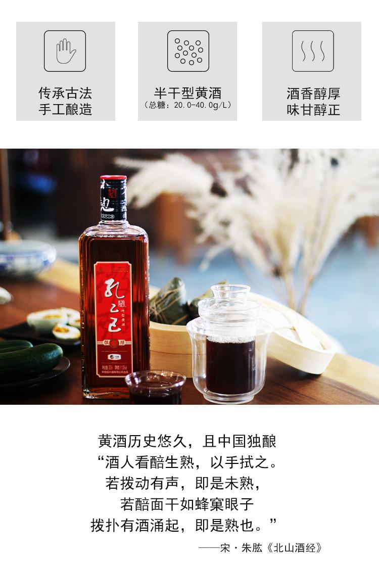 中粮官方 孔乙己 三年绍兴黄酒 500ml*6瓶 图6