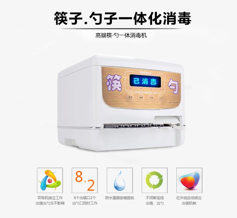 筷勺机1_01(广告法来了)_02.jpg